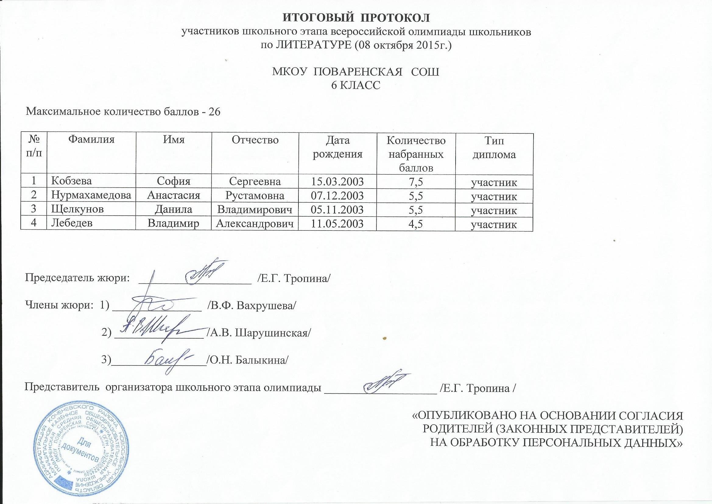 3всероссийские предметные олимпиады обществознание 10класс
